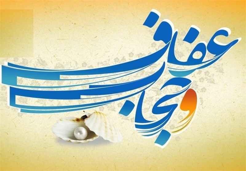 ۲۵ تیرماه آخرین مهلت شرکت در جشنواره ملی حجاب و عفاف است