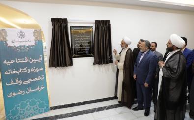 همزمان با هفته دولت موزه و کتابخانه تخصصی وقف در مشهد افتتاح شد