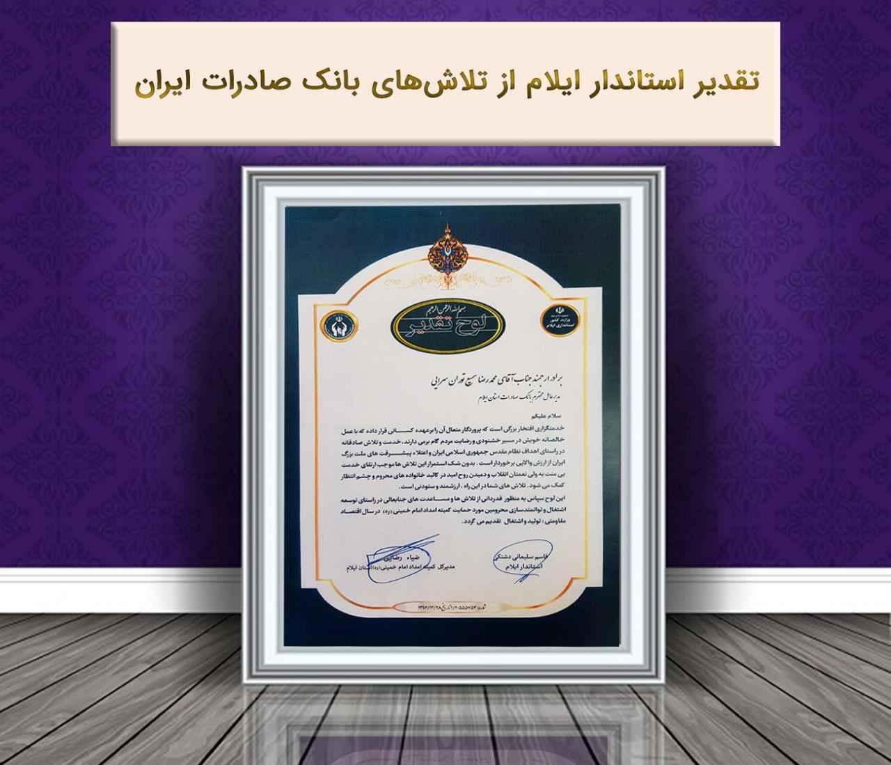 تقدیر استاندار ایلام از تلاشهای بانک صادرات ایران برای توسعه اشتغال