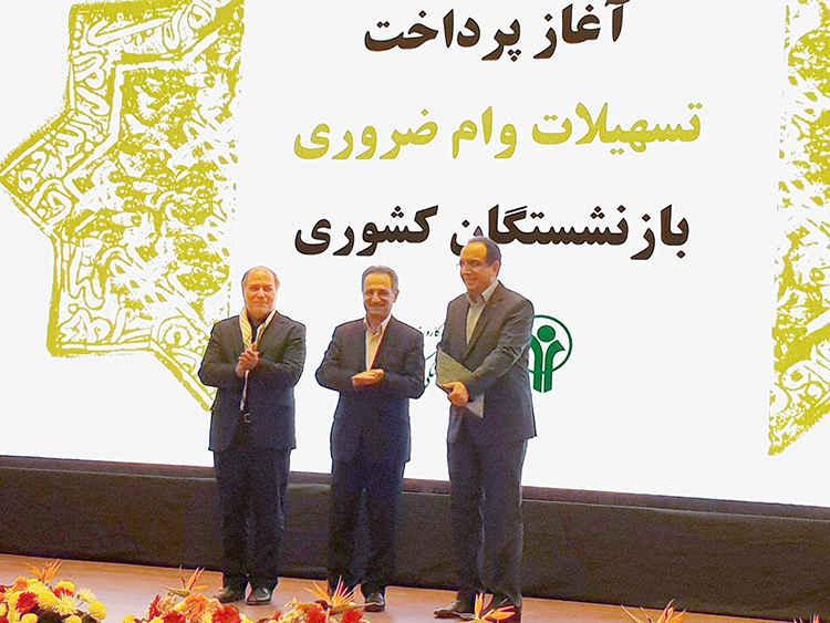 واریز وام ضروری بازنشستگان کشوری از ٧ مهر توسط بانک صادرات ایران