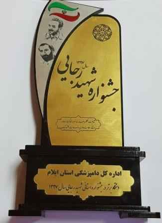 کسب رتبه برتر اداره کل دامپزشکی استان ایلام در جشنواره تیر شهید رجایی