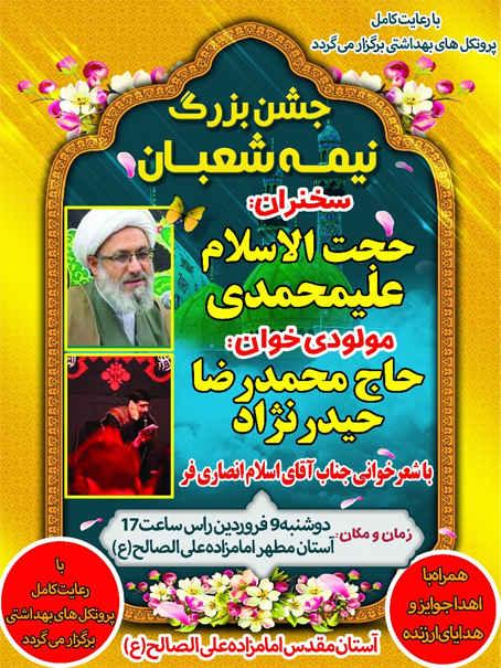 جشن بزرگ نیمه شعبان در صالح آباد برگزار می شود