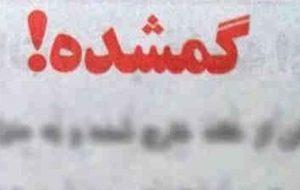 دختر خردسال گمشده به بیمارستان امام (علی) سرابله ارجاع شد