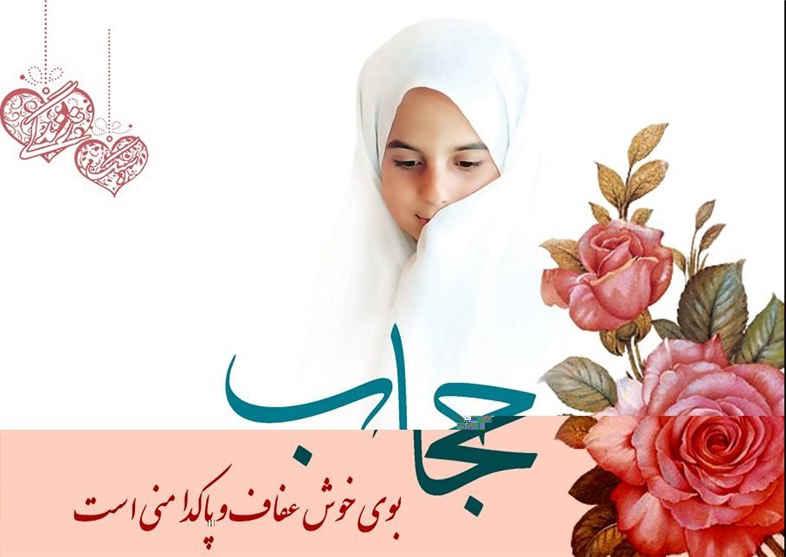 حجاب احترام به حرمت های الهی ست