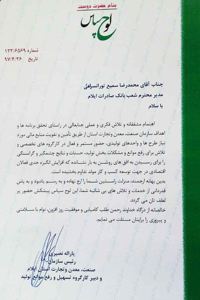 تقدیر رئیس سازمان صنعت، معدن و تجارت استان از مدیر شعب بانک صادرات ایلام