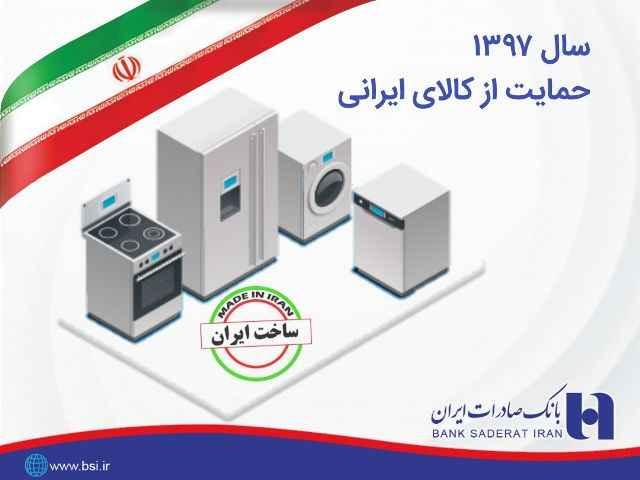 طی ١۵ ماه منتهی به پایان خرداد ٩٧ صورت گرفت/ حمایت ٣٧ هزار میلیارد ریالی بانک صادرات ایران از کالای ایرانی