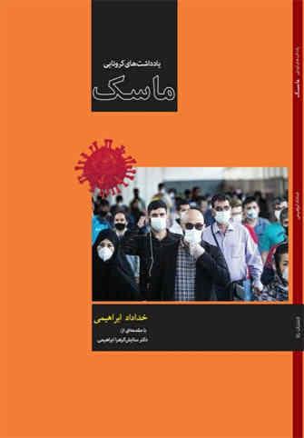"""کتاب """" ماسک"""" مجموعهی کرونا نوشتهای رسانهای مجوز انتشار گرفت"""